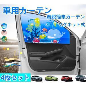 4点セット 99%車種対応!車用カーテン マグネット式 かわいい 前部窓 後部窓  紫外線対策 日よけ 虫よけ 簡単取付 車中泊 自動車 内装用品|natyunal-shop