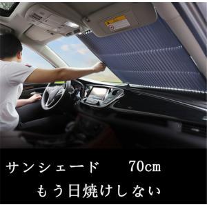 サンシェード 車 遮光 遮熱 伸縮 自動折畳 プライバシーを保護する 車 サンシェード 送料無料|natyunal-shop