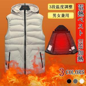 電熱ベスト ヒーターベスト 3段温度調整 usb 男女兼用 防寒 USB式 加熱 秋冬用 メンズ レディース 中綿 フード付き 電熱ジャケット natyunal-shop