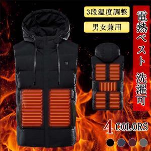 ベスト 発熱ベスト 電熱ベスト ヒータベスト USB式 電熱ジャケット 防寒 男女兼用 通勤 通学 釣り スキー アウトドア natyunal-shop
