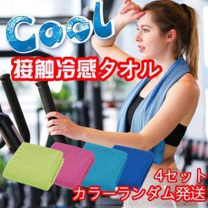 ひんやりタオル 4枚セット 接触冷感 クールタオル 冷感タオル 夏用 冷えタオル 冷却 冷感 熱中症対策 uvカット 送料無料 natyunal-shop