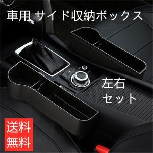 左右セット 収納ボックス バッグ 車用 サイド運転席&助手席セット シートポケット 車載用 収納ボックス 座席 隙間 2個セット 送料無料|natyunal-shop