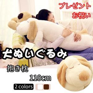 犬抱き枕 犬ぬいぐるみ 110cm イヌぬいぐるみ いぬ/抱き枕/クマ縫い包み/プレゼント/イベント/お祝い|natyunal-shop