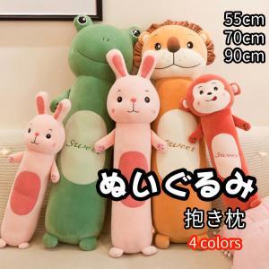 抱き枕 ぬいぐるみ 子供 ベビー 大人 キッズ ジュニア 動物 恐竜 猫 可愛い ガール 子供の日 プレゼント 誕生日 祝い おもちゃ 玩具 出産祝い 55CM 70CM 90CM|natyunal-shop
