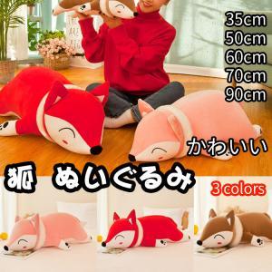 狐ぬいぐるみ キツネ抱き枕 子供 ベビー 大人 キッズ ジュニア 動物 狐 可愛い 子供の日 プレゼント 誕生日 祝い おもちゃ 玩具 出産祝い 35CM-90CM|natyunal-shop