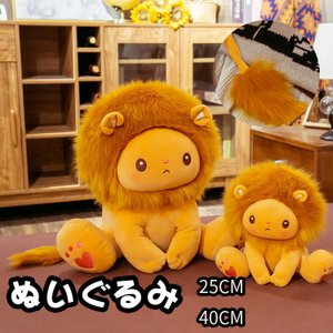 ライオン おもちゃ ぬいぐるみ 抱き枕 子供 ベビー 大人 キッズ ジュニア 子供の日 プレゼント 誕生日 祝い おもちゃ 玩具 出産祝い ライオン|natyunal-shop