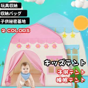 キッズテント 子供テント 睡眠テント ベビー プレイハウス 女の子 小さなお城 折り畳み式 テント 玩具収納 子供秘密基地 収納バッグ お誕生日 送料無料|natyunal-shop