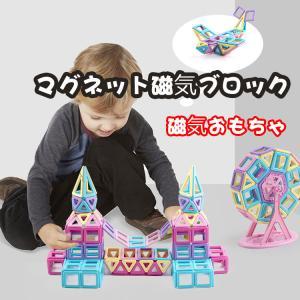 知育玩具 マグネット磁気ブロック 30Pセット 磁気おもちゃ マグネットおもちゃ 磁石ブロック 子供 知育玩具 幼児 人気 おもちゃ|natyunal-shop