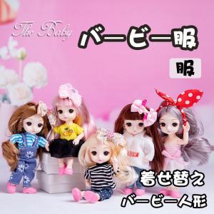 人形 着せ替え 服 バービー服 バービードレス バービー人形用服 プリセンスドレス 子供の日 母と子供 2点セット|natyunal-shop