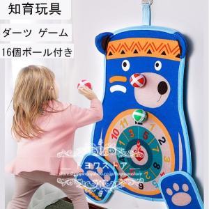 おもちゃ 知育玩具 ダーツ ゲーム 2歳 3歳 4歳 5歳 6歳 子供 キッズ 女の子 男の子 誕生日プレゼント ボール付き 子供の日 クリスマスプレゼント ギフト|natyunal-shop