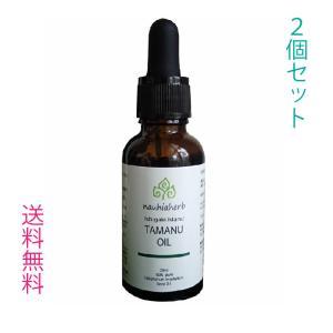 石垣島タマヌオイル30ml  2個セット|nauhia-herb