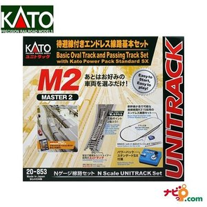 KATO Nゲージ 鉄道模型 M2 待避線付 エンドレス線路 基本セット