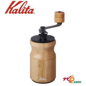 カリタ Kalita 手挽きコーヒーミル コーヒー ミル ナチュラル KH-10 N 42167