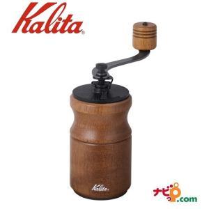 カリタ Kalita 手挽きコーヒーミル コーヒー ミル ブラウン KH-10 BR  42169