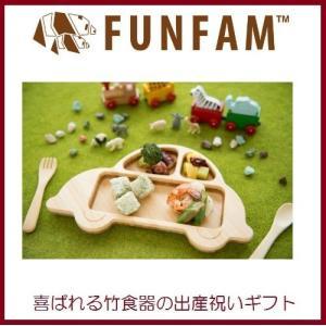 くるま 自動車 竹製食器 キッズプレート ランチプレート ベビー食器 赤ちゃんへのギフト 離乳食デビ...