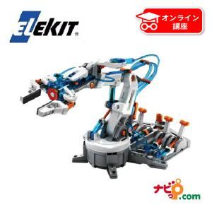 エレキット ELEKIT 水圧式ロボットアーム ...の商品画像
