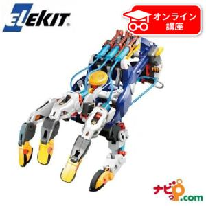 エレキット サイボーグハンド MR-9112 ロボット工作キット 水圧式 ELEKITの画像