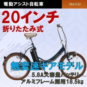 スイスイ 電動自転車 20インチ・折りたたみ式・変速ギア無し・5.8A大容量バッテリー・アルミフレーム採用18.5kg 電動アシスト自転車 BM-E50|navibank
