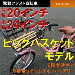 スイスイ 電動自転車 前20・後24インチ・ビッグバスケットモデル・6段変速ギア搭載・大容量リチウムイオンバッテリー 電動アシスト自転車 KH-DCY07-BSK|navibank