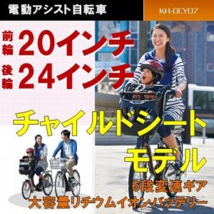 スイスイ 電動自転車 前20・後24インチ・チャイルドシートモデル・6段変速ギア搭載・大容量リチウムイオンバッテリー 電動アシスト自転車 KH-DCY07-CH|navibank