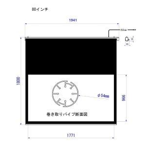 電動サウンドスクリーン80インチ|navio-hometheater