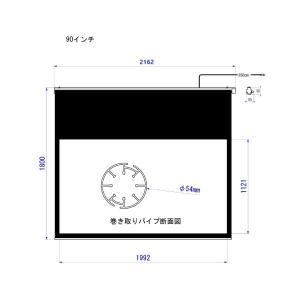 電動4Kホワイトマット90インチ|navio-hometheater