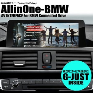 BMW純正ナビの「できない」を「できる」に変えるオールインワン AVインターフェース コネクテッド・ドライブ対応。|naviokun