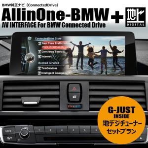 BMW純正ナビの「できない」を「できる」に変えるオールインワン AVインターフェース・地デジチューナーセット|naviokun