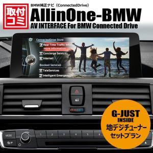 ご自宅への出張取付もOK!BMW純正ナビ(iD3)に地デジチューナー取付。オールインワンIF&地デジチューナーのセット。3年保証付!|naviokun