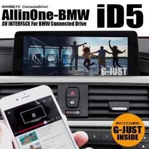 コネクテッド・ドライブ(iD5)対応。BMW純正ナビの「できない」を「できる」に変えるオールインワン AVインターフェース|naviokun