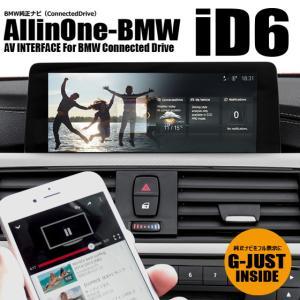 コネクテッド・ドライブ(iD6)対応。BMW純正ナビの「できない」を「できる」に変えるオールインワン AVインターフェース|naviokun