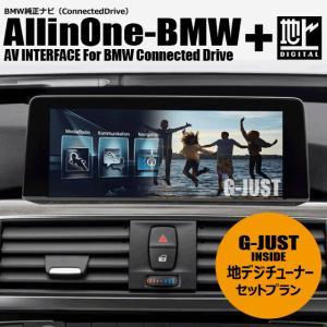 コネクテッド・ドライブ(iD5)対応。BMW純正ナビの「できない」を「できる」に変えるオールインワン AVインターフェース・地デジチューナーセット|naviokun