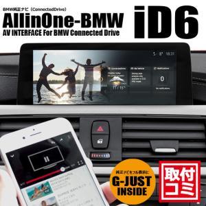 出張取付OK!BMW純正ナビ(iD6)に地デジチューナー取付。オリジナルAVインターフェース&地デジチューナーセット。3年保証付!|naviokun
