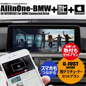 iPhoneもつながる!出張取付もOK!BMW純正ナビ(iD5)に地デジチューナー取付。オールインワンIF&地デジチューナー&スマホ接続セット。3年保証付!|naviokun