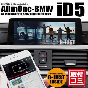 ご自宅への出張取付もOK!BMW純正ナビ(iD5)に地デジチューナー取付。オールインワンIF&地デジチューナーのセット。3年保証付!|naviokun
