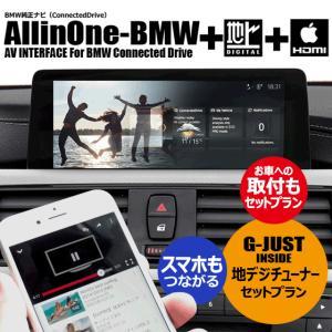 出張取付OK!iPhoneもつながる!BMW純正ナビ(iD6)に地デジチューナー取付。AVインターフェース&地デジ&スマホ接続セット。3年保証付!|naviokun