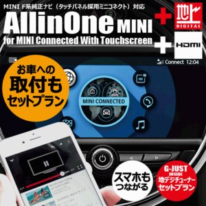 iPhoneもつながる!出張取付もOK!タッチパネル採用MINIに地デジチューナー取付。オールインワンIF&地デジチューナー&スマホ接続セット。3年保証付!|naviokun