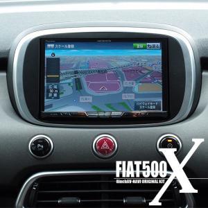 FIAT500X 専用オリジナル2DINキットのPOINT  ・市販の7型もしくは8型AV一体型ナビ...