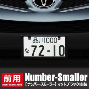 【ナンバー・スモーラー】マットブラック(前用)ナンバープレートが25%小さく見える!新発想 ナンバーフレーム|naviokun