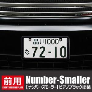 【ナンバー・スモーラー】ピアノブラック(前用)ナンバープレートが25%小さく見える!新発想ナンバーフレーム naviokun