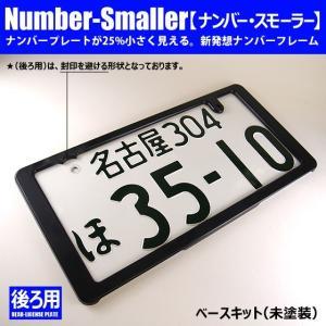【ナンバー・スモーラー】ベースキット(後ろ用)ナンバープレートが25%小さく見える!新発想ナンバーフレーム naviokun