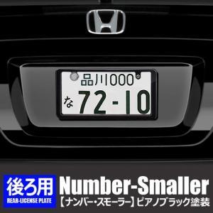 【ナンバー・スモーラー】ピアノブラック(後ろ用)ナンバープレートが25%小さく見える!新発想ナンバーフレーム naviokun