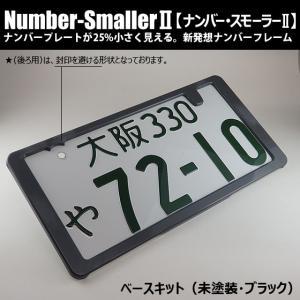 どうにも出来ないナンバープレートを 25%小さくし スタイリッシュに。「ナンバースモーラーII」( BASE KIT※未塗装・前用)★新発想のナンバーフレームです。|naviokun