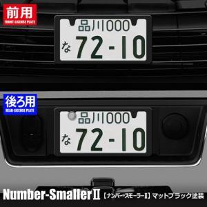 新発想 ライセンスフレーム 改良型【ナンバー・スモーラーII】マットブラック(前用)ナンバープレートが25%小さく見える ナンバーフレーム|naviokun