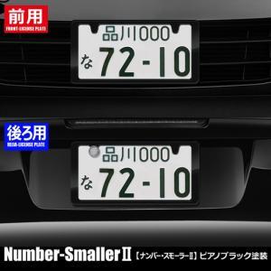 新発想 ライセンスフレーム 改良型【ナンバー・スモーラーII】ピアノブラック(前用)ナンバープレートが25%小さく見える ナンバーフレーム|naviokun
