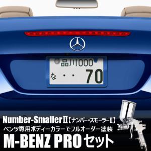 自動車塗装の職人さんが、 ライセンスフレーム をメルセデス・ベンツのボディーカラーでオーダーペイント!【ナンバー・スモーラーII |M-BENZ PROセット】|naviokun