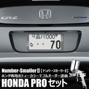 自動車塗装の職人さんが、 ナンバーフレーム をホンダのボディーカラーでオーダーペイント!【ナンバー・スモーラーII |HONDA PROセット】|naviokun