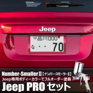 自動車塗装の職人さんが、 ライセンスフレーム をジープのボディーカラーでオーダーペイント!【ナンバースモーラーII |Jeep PROセット】|naviokun