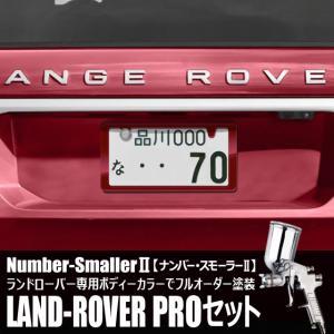 自動車塗装の職人さんが、 ライセンスフレーム をランドローバーのボディーカラーでオーダーペイント!【ナンバー・スモーラーII |LAND ROVER PROセット】|naviokun