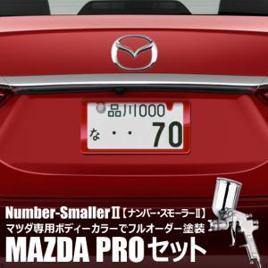 自動車塗装の職人さんが、 ナンバーフレーム をマツダのボディーカラーでオーダーペイント!【ナンバー・スモーラーII |MAZDA PROセット】|naviokun